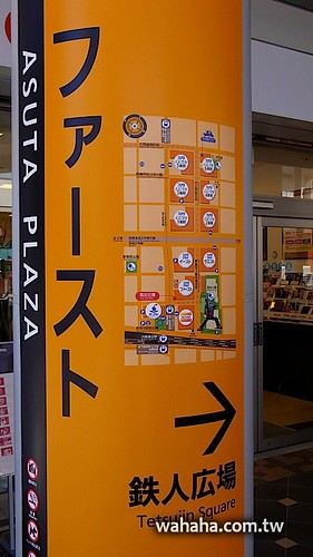 新長田.鐵人28號