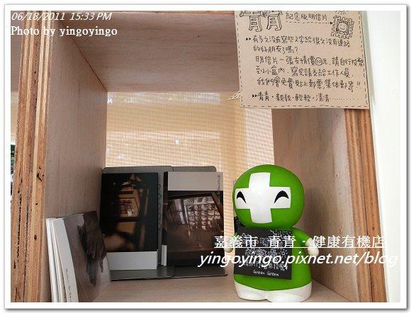 嘉義市_青青健康有機店20110618_R0030312