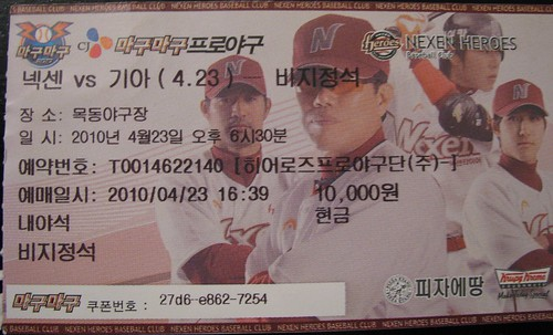 NEXEN Heroes Ticket Stub