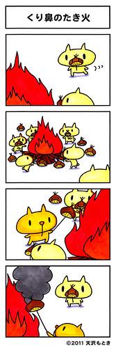 むー漫画1_くり鼻のたき火