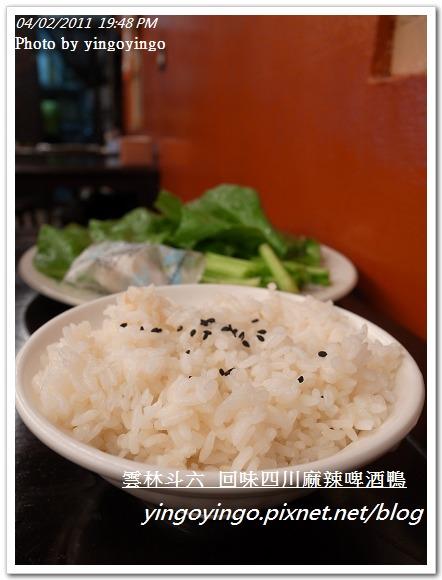 雲林斗六_回味四川麻辣啤酒鴨20110402_R0018857