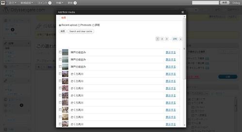 wp-flickr-press も新しい日付順に並び、この順で貼りつけられてしまうが…