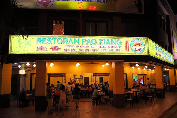 Restaurant-Pao-Xiang