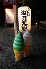 Ice cream cones on Nene no Michi