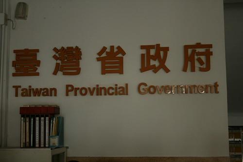 台灣省政府被列為縣級古蹟,劉益昌認為層級不夠。