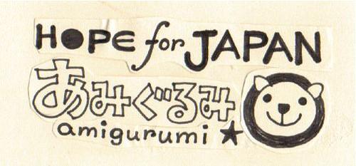 amigurumi logo