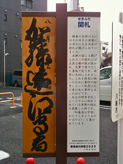 (only1tanuki) Tags: sign japan japanese historicalmarker kawasaki tokaido kanagawaprefecture kawasakicity oldtokaido kawasakijuku needtotranslate sekifuda