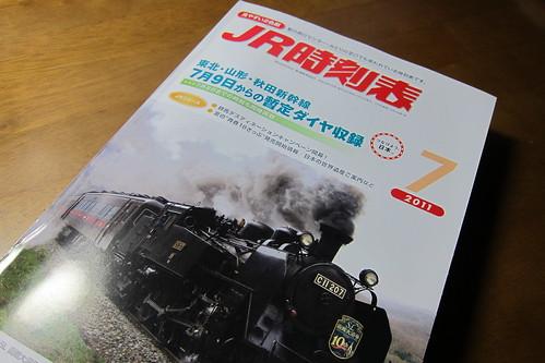 JR時刻表(9月までの愛読書その1)