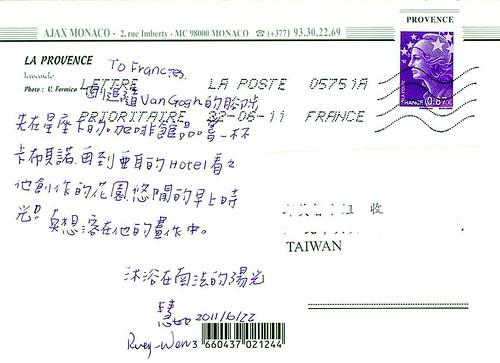 ps-法國普羅旺斯明信片-2