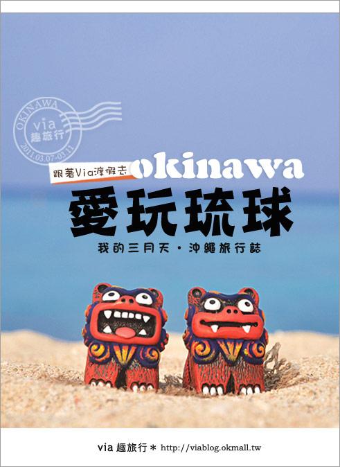 【沖繩自由行】Via帶你玩沖繩~來趟浪漫的初春沖繩旅!