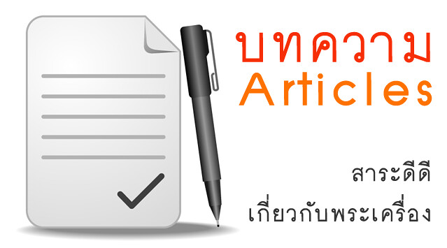 articles sl