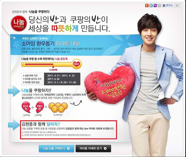 Kim Hyun Joong Coupang Share Event Promo