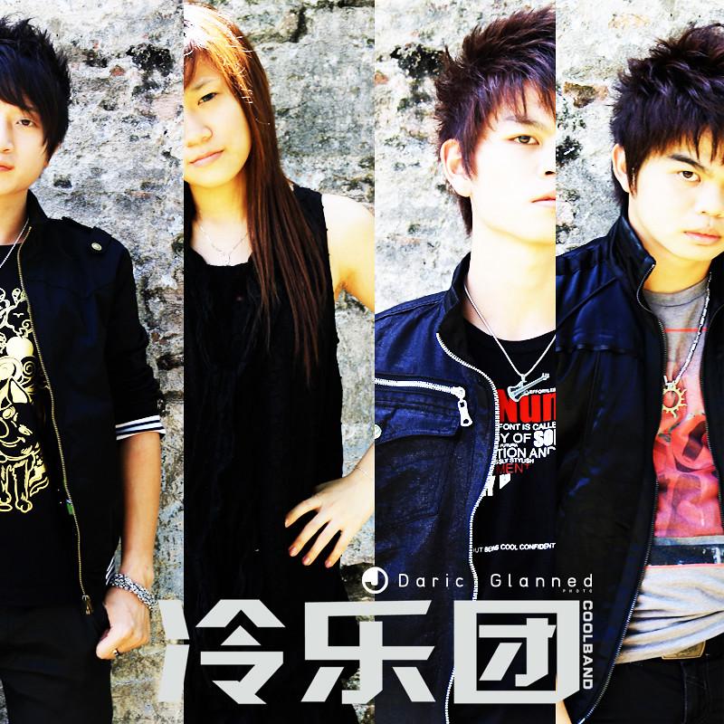 冷乐团 | 2011-72