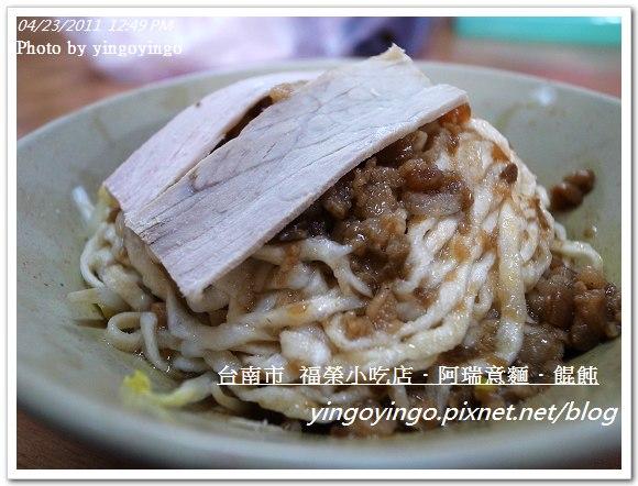 台南市_阿瑞意麵餛飩20110423_R0019176