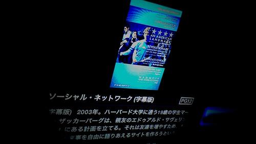 ソーシャル•ネットワークをiTunes Storeで by amanoyu