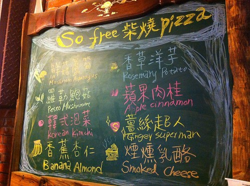 So Free 柴燒Pizza 西門店