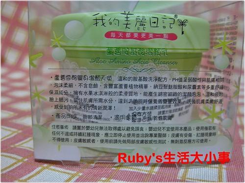 我的美麗日記甜蜜午茶篇 (1)