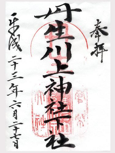 丹生川上神社 下社-ご朱印