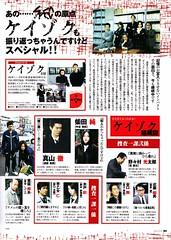 オトナファミ (2011/05) P.64
