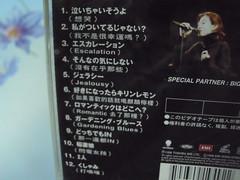 原裝絕版  1998年 ともさかりえ 友板里惠1998年 a rebours 友坂里惠 VS 坂友里惠 EMI VCD 中古品 4