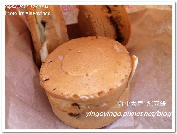 台中大甲_紅豆餅20110404_R0018932