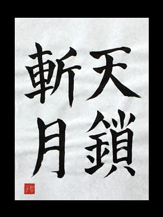 tensa-zangetsu