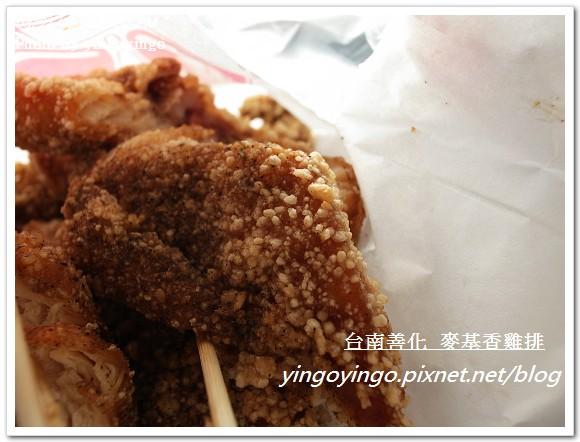 台南善化_麥肯香雞排20110321_R0018730
