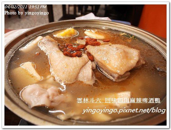 雲林斗六_回味四川麻辣啤酒鴨20110402_R0018863