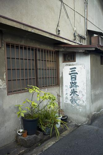 110309.189 大阪市西成区萩之茶屋 M9 Sn28a#