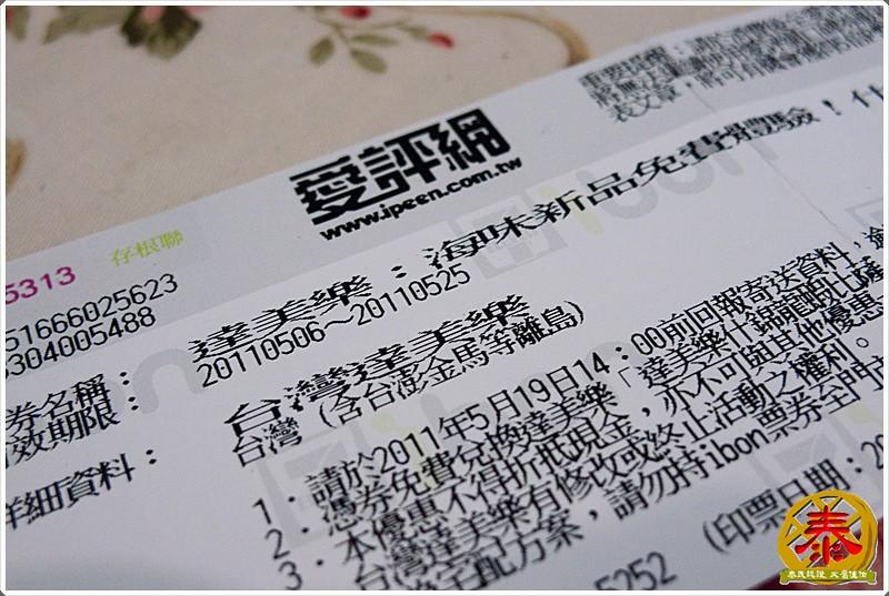 2011.05.24 達美樂口碑卷-9