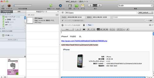 簡単!iPhoe UDID番号の調べ方 iOS  iPad iPod Touch 10