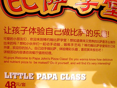 Little Papa Class (cowyeow) Tags: china food baby silly english strange menu asian happy restaurant weird funny asia dumb chinese bad tasty class wrong pizza delicious badenglish guangdong engrish stupid papa shenzhen taste wtf chinglish sick misspelled funnysign funnymenu happytime misspell fail papajohn chinesemenu funnyenglish maked wrongfood badmenu wrongmenu funnychina chinesetoenglish stupidchina littlepapa