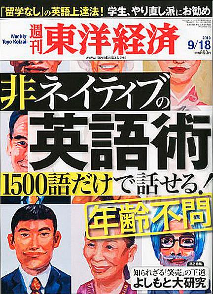Zasshitaisho2_Weekly-Toyo-Keizai
