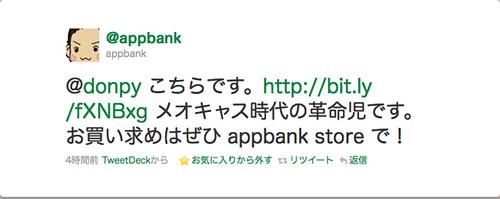 Twitter / @appbank: @donpy こちらです。http://bit.ly ...