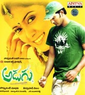 Adugu Telugu Movie
