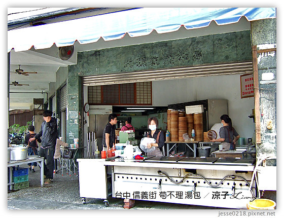 台中 信義街 苟不理 湯包 3