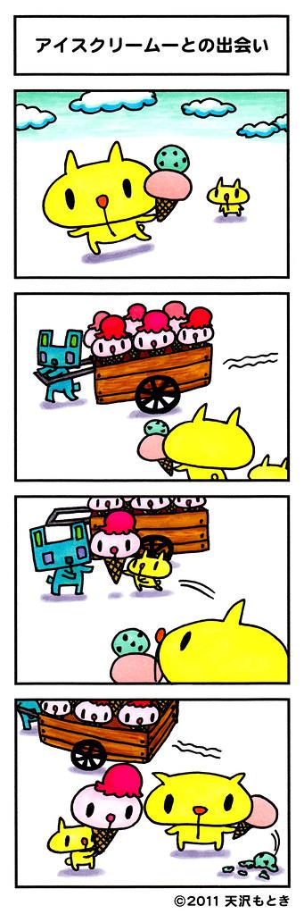 むー漫画8_アイスクリームーとの出会い