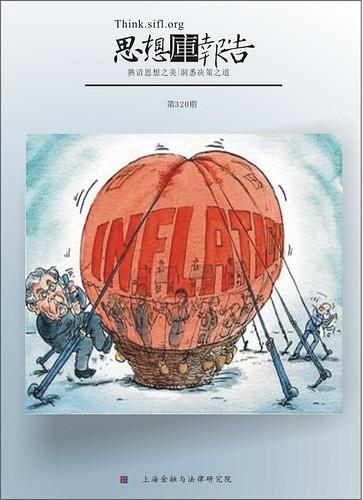 通胀与危机|思想库报告320 - 李华芳 - 李华芳的博客
