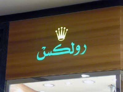 arab_censorship_30