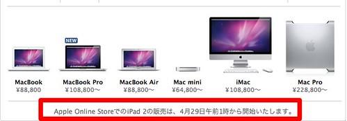 Apple Storeへようこそ - Apple Store (Japan)