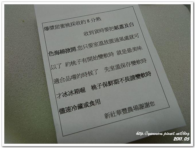 新社華豐農場甜蜜桃 (2)