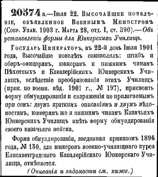 Форма юнкерских училищ РИА (1901)