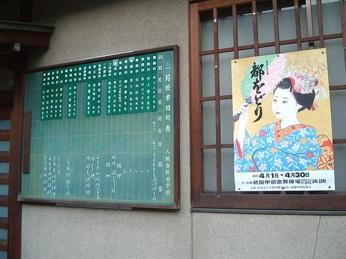 Kenban del distrito de Gion