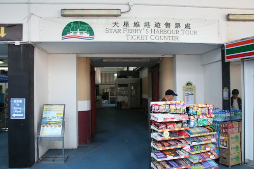 2011-02-28 - Hong Kong - Harbour tour - 04 - Outer entrance
