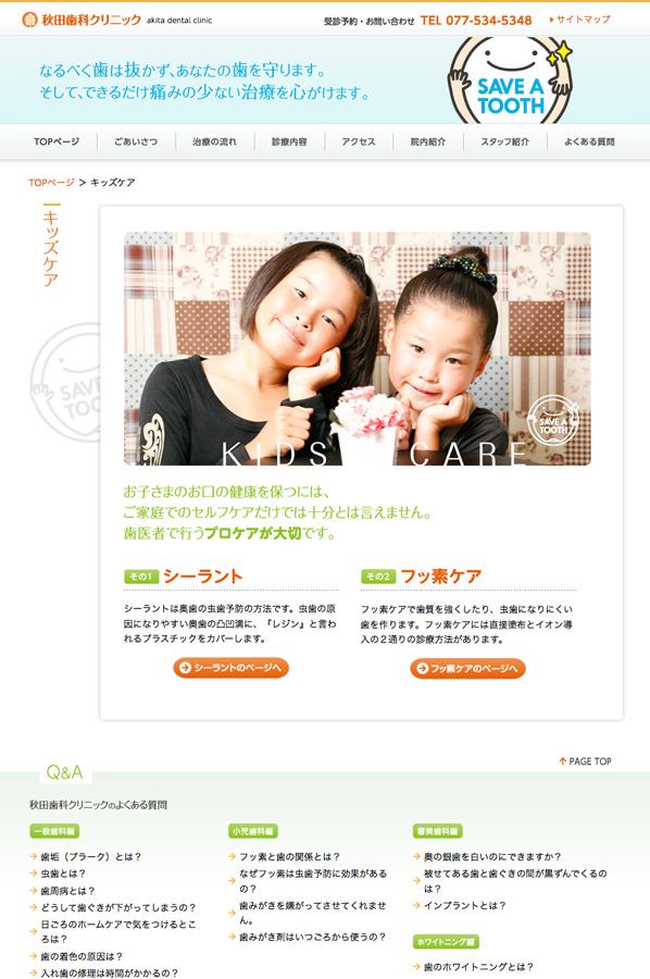 キッズケア|秋田歯科クリニック