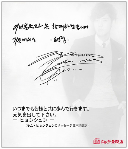 Kim Hyun Joong Message for Lotte Duty Free