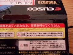 S13 Cusco Rear Strut Bar with OS-T(triangle bar) 5599617164_6dc90ca317_m