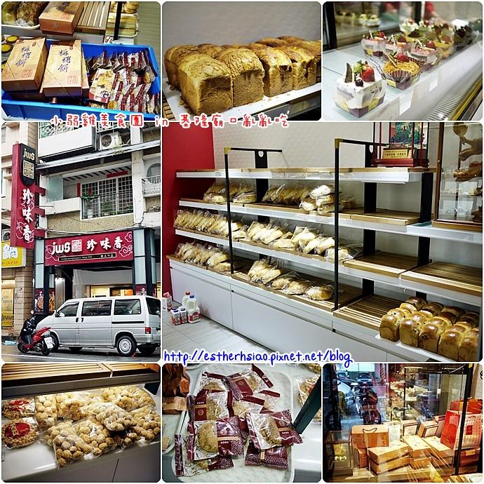 13 珍味香餅店