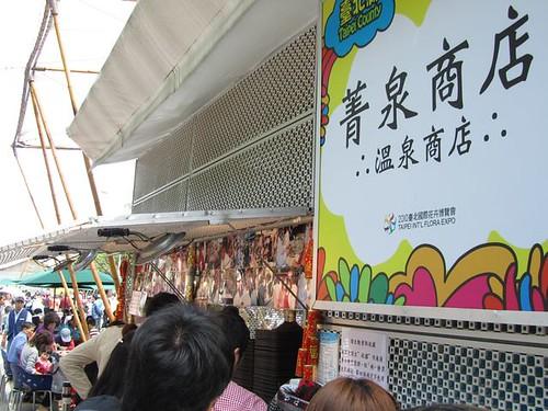 2011台北花博-午餐-菁泉商店-許多名人來吃過哦.jpg