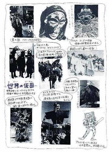 11-6 かめん通信2